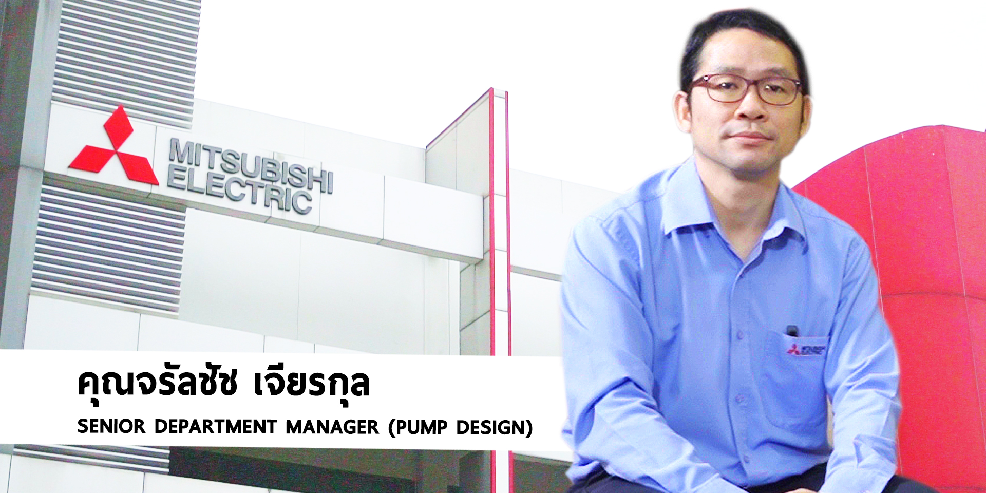 Mitsubishi Electric Automation (Thailand) Co.,Ltd.