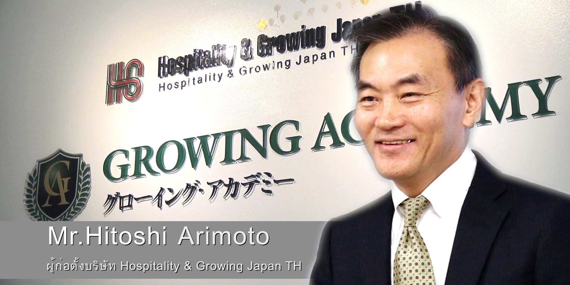 Hospitality & Growing Japan TH