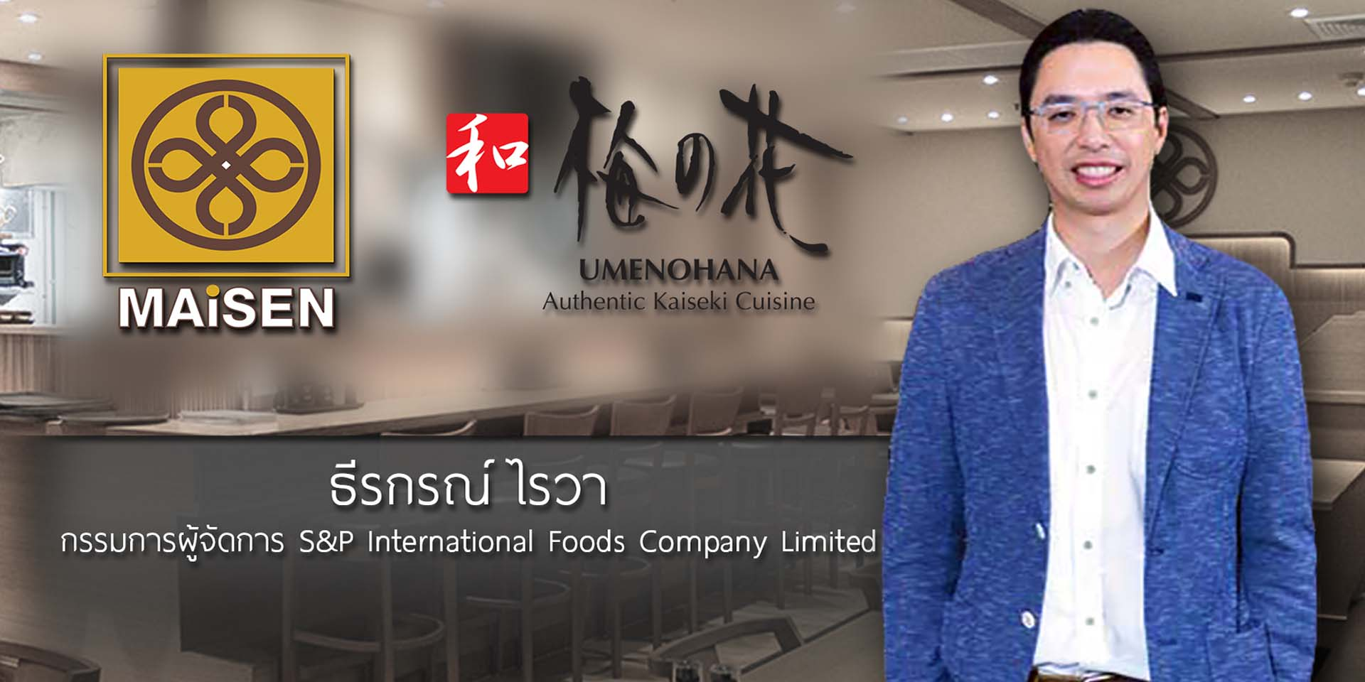 S&P International Foods Co.,Ltd. (Maisen), (Umenohana)